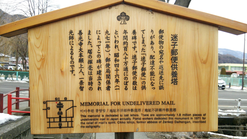 Memorial for the mail